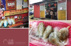 【 吉隆坡美食 】Taman Muda 太子园潮州乡下菜粿 - Cheras, KL