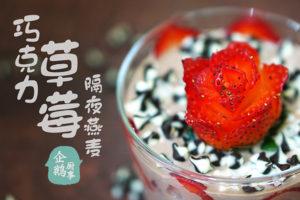 隔夜燕麦OVERNIGHT OATS: 巧克力草莓隔夜燕麦食谱