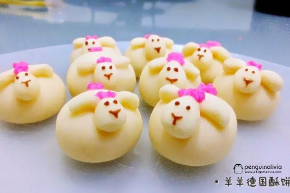 CNY 年餅: 小綿羊德國酥餅 Sheep German Cookies