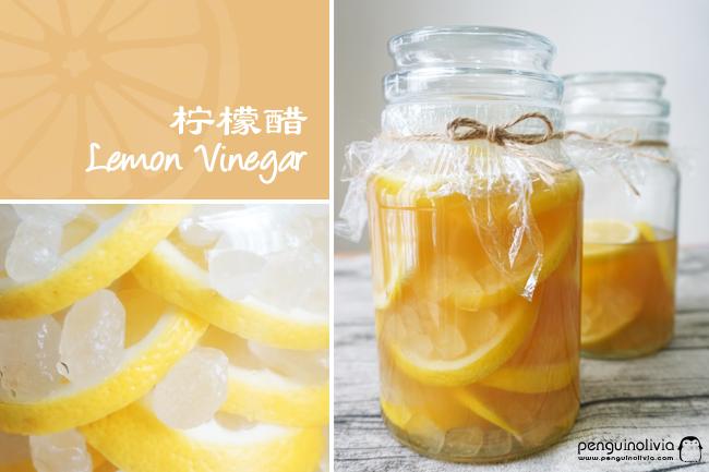 自制檸檬醋食譜 Homemade Lemon Vinegar Recipe