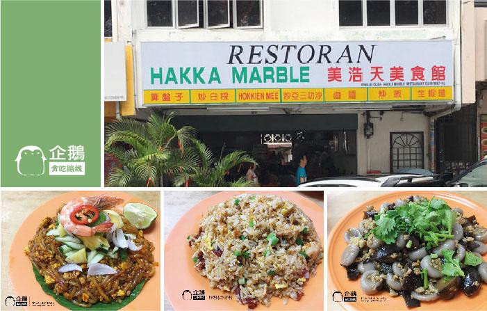 吉隆坡美食/美浩天美食馆 Hakka Marble Restaurant - Cheras, Kuala Lumpur