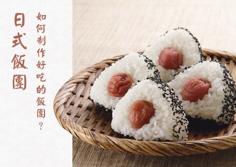 如何制作好吃的日式饭团?捏饭团必知诀窍!