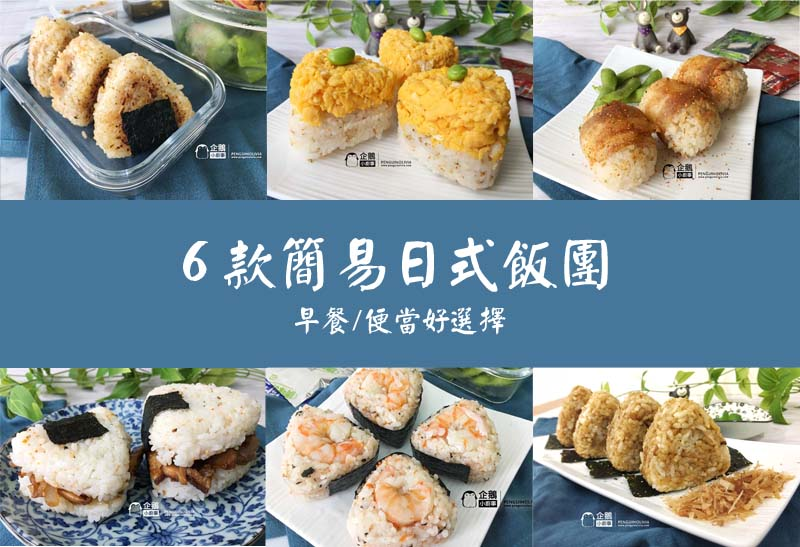 6 款简易日式饭团当早餐/便当
