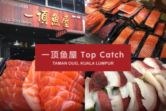 吉隆坡美食/一顶鱼屋 Top Catch - Taman OUG, Kuala Lumpur