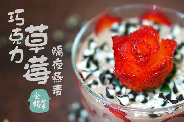 巧克力草莓隔夜燕麦/Chocolate Strawberry Overnight Oat