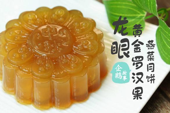 龙眼黄金罗汉果燕菜月饼/Longan Golden Mangosteen Jelly Mooncake