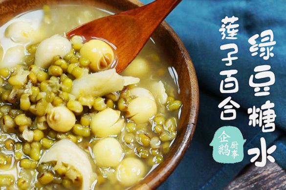 莲子百合绿豆糖水/Lotus Seed Lily Green Bean Tong Shui