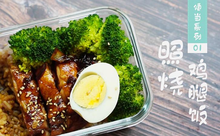 照烧鸡腿饭 - 便当系列/Teriyaki Chicken Drumstick Rice - Bento Series