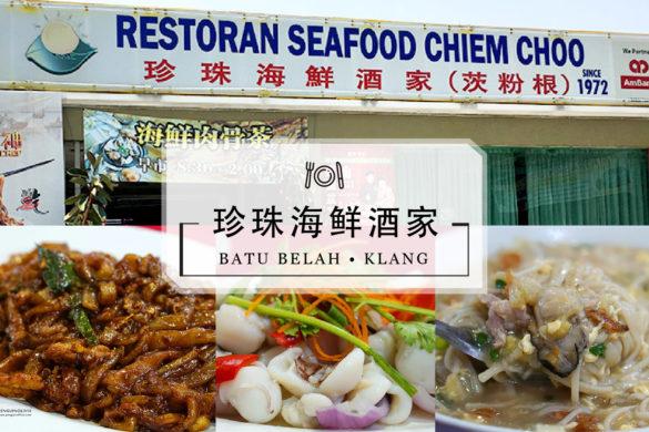 吧生美食/珍珠海鲜酒家(茨粉根)Restoran Seafood Chiem Choo - Batu Belah, Klang