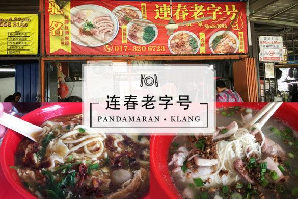 吧生美食/连春老字号 – Pandamaran, Klang