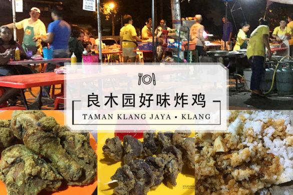 吧生美食/良木园好味炸鸡 Liang Mu Yuan Fried Chicken – Taman Klang Jaya, Klang