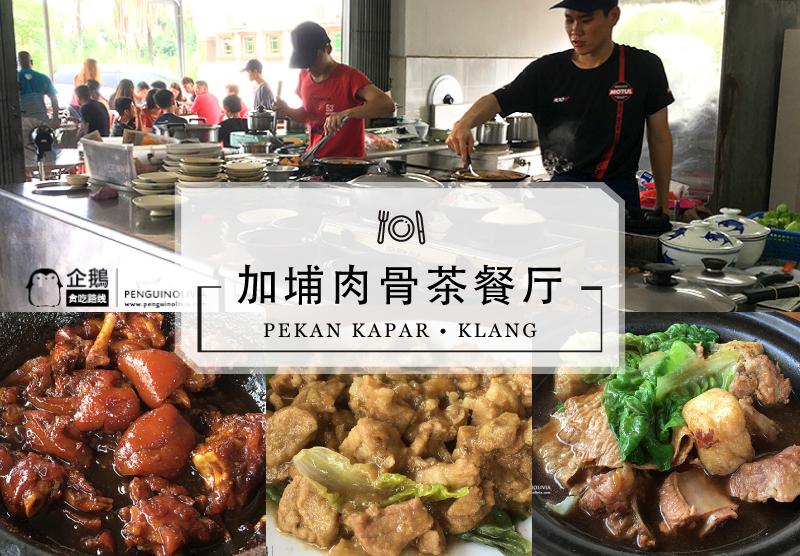 吧生美食/加埔肉骨茶餐厅 Restoran Kapar Bak Kut Teh – Pekan Kapar, Klang