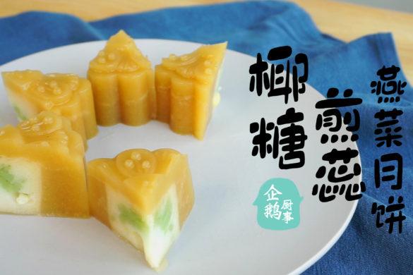 燕菜月饼/椰糖煎蕊燕菜月饼食谱