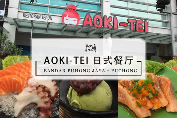 蒲种美食/Aoki-tei Japanese Restaurant 青木亭放题 - PUCHONG, SELANGOR