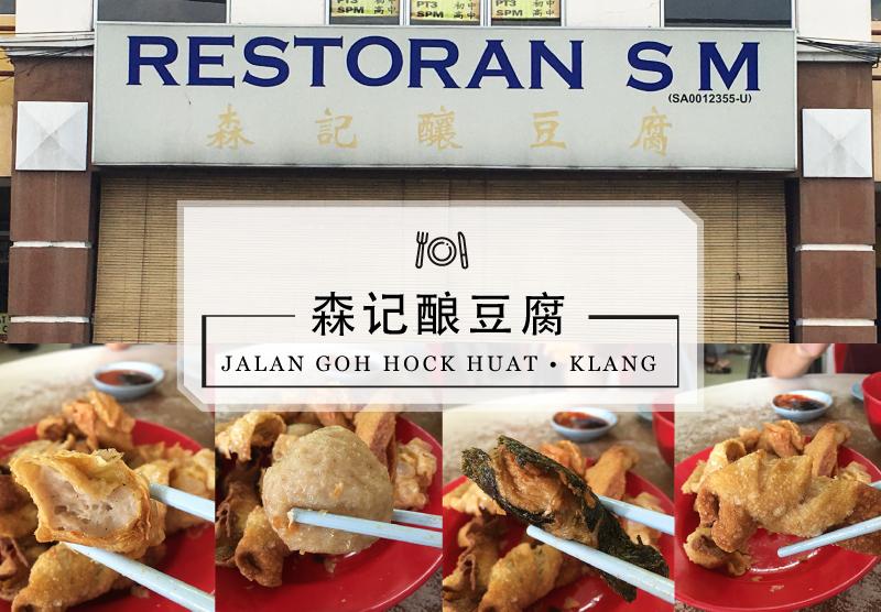 吧生美食/森记酿豆腐 Restoran S M – Jalan Goh Hock Huat, Klang