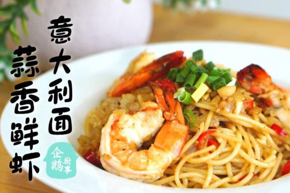 蒜香鲜虾意大利面/Garlic Shrimp Pasta Spaghetti