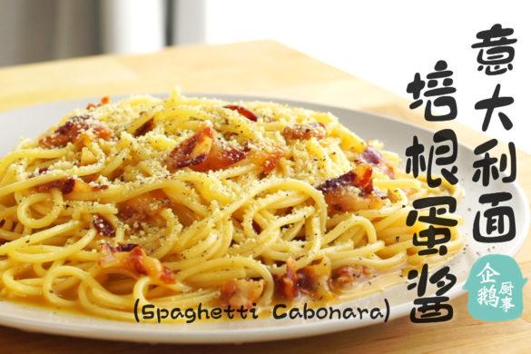 培根蛋酱意大利面食谱/Classic Spaghetti Cabonara