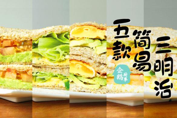 5 款低卡简易早餐吐司三明治/5 Types Low-calorie Simple Breakfast Sandwiches