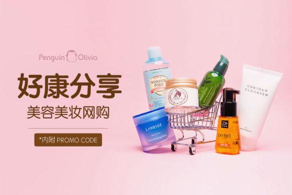 好康分享/美容美妆网购/购买韩国化妆品以及护肤品的好地方(内附 Promo Code)
